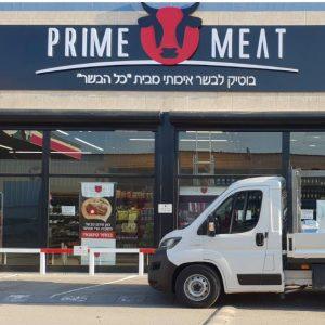 שלט עסק לחנות בשר